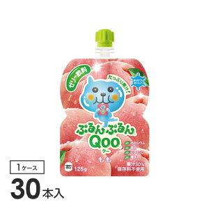 ミニッツメイド ぷるんぷるんQoo もも 125gパウチ(30本入) 【30本入り×1箱】【コカ・コーラ社製品】