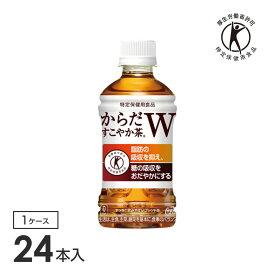 からだすこやか茶W 350mlPET 【24本入り×1箱】【コカ・コーラ社製品】 特定保健用食品 トクホ