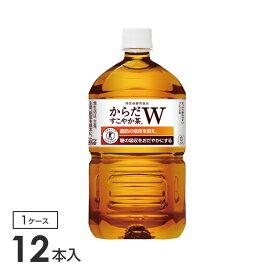 からだすこやか茶W 1050mlPET 【12本入り×1箱】【コカ・コーラ社製品】 特定保健用食品 トクホ