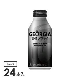 ジョージア 香るブラック ボトル缶 400ml 【24本入り×1箱】【コカ・コーラ社製品】 缶コーヒー ブラックコーヒー