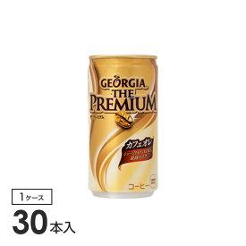 ジョージア ザ・プレミアム カフェオレ 185g缶 【30本入り×1箱】【コカ・コーラ社製品】