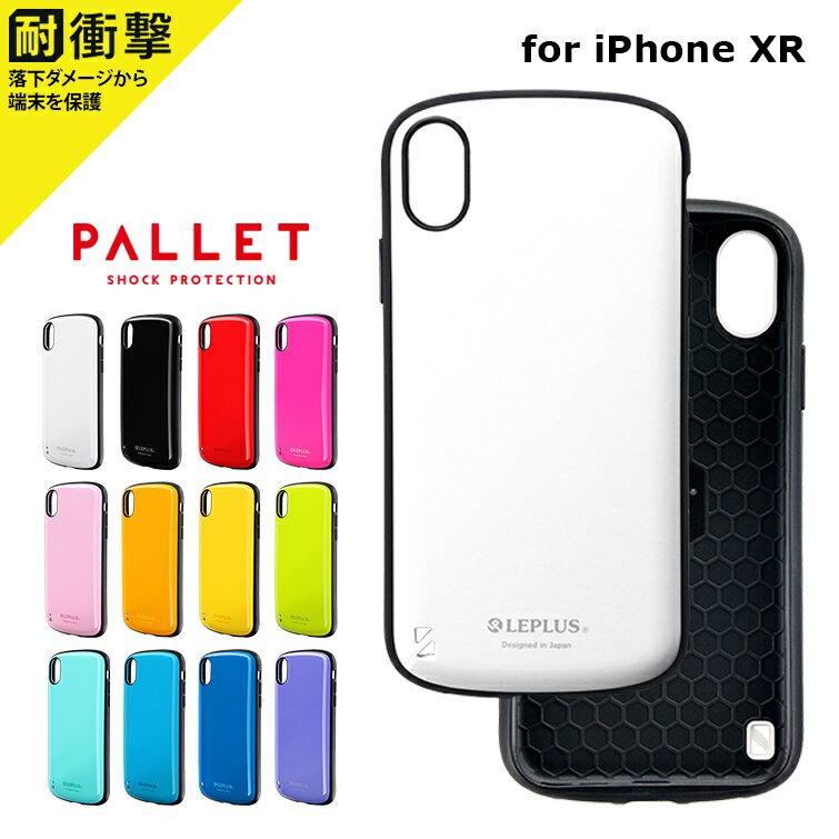 iPhone XR 耐衝撃ハイブリッドケース「PALLET」