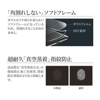 iPhoneXS/iPhoneXガラスフィルム「GLASSPREMIUMFILM」立体ソフトフレームブラック/高光沢/0.25mm