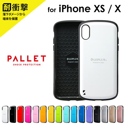 iPhoneXSiPhoneX耐衝撃ハイブリッドケース「PALLET」