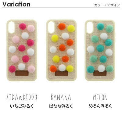 iPhoneXSiPhoneX【Lucy】ポンポンハイブリットケースアイフォンケース