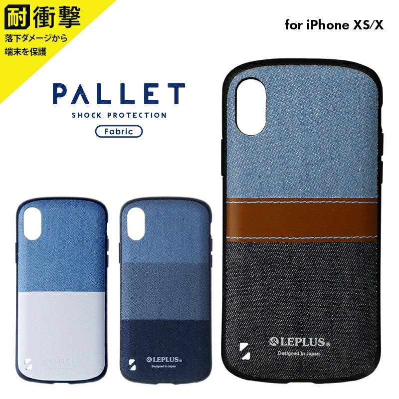 iPhone XS/iPhone X 耐衝撃ハイブリッドケース「PALLET Fabric」 デニム生地
