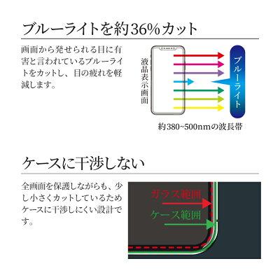 iPhoneXSMaxガラスフィルム「GLASSPREMIUMFILM」平面オールガラスブラック/高光沢/ブルーライトカット/0.33mm