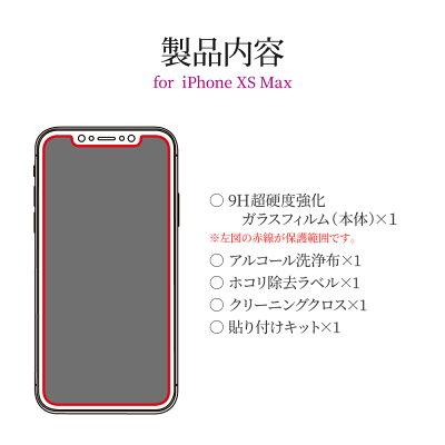 iPhoneXSMax【30日間保証】ガラスフィルム「GLASSPREMIUMFILM」覇龍日本品質スタンダードサイズ高光沢/ブルーライトカット/0.33mm