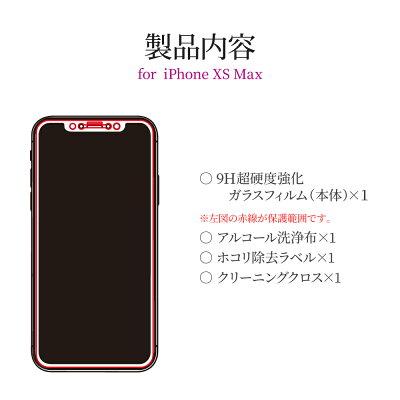 iPhoneXSMax【30日間保証】ガラスフィルム「GLASSPREMIUMFILM」覇龍日本品質平面オールガラスブラック/高光沢/0.33mm