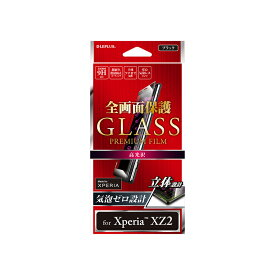 Xperia XZ2 SO-03K SOV37 ガラスフィルム 液晶保護フィルム 「GLASS PREMIUM FILM」 全画面保護 /高光沢/0.20mm エクスペリアxz2