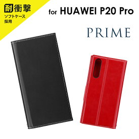 HUAWEI P20 Pro HW-01K 薄型PUレザーフラップケース 「PRIME」 手帳型ケース