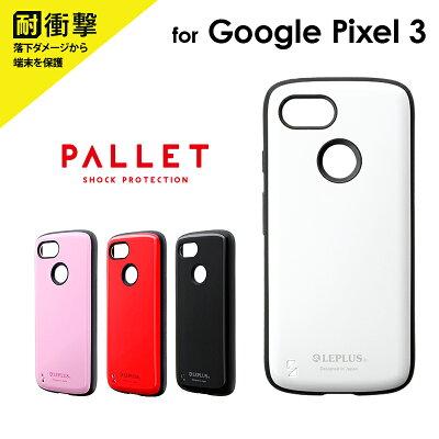 GooglePixel3耐衝撃ハイブリッドケース「PALLET」