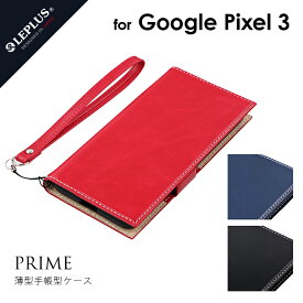 Google Pixel 3 薄型PUレザーケース 「PRIME」 手帳型ケース フラップケース