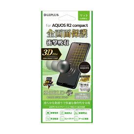 AQUOS R2 compact 液晶保護フィルム SHIELD・G HIGH SPEC FILM 3D Film・マット・衝撃吸収 アクオスr2コンパクト