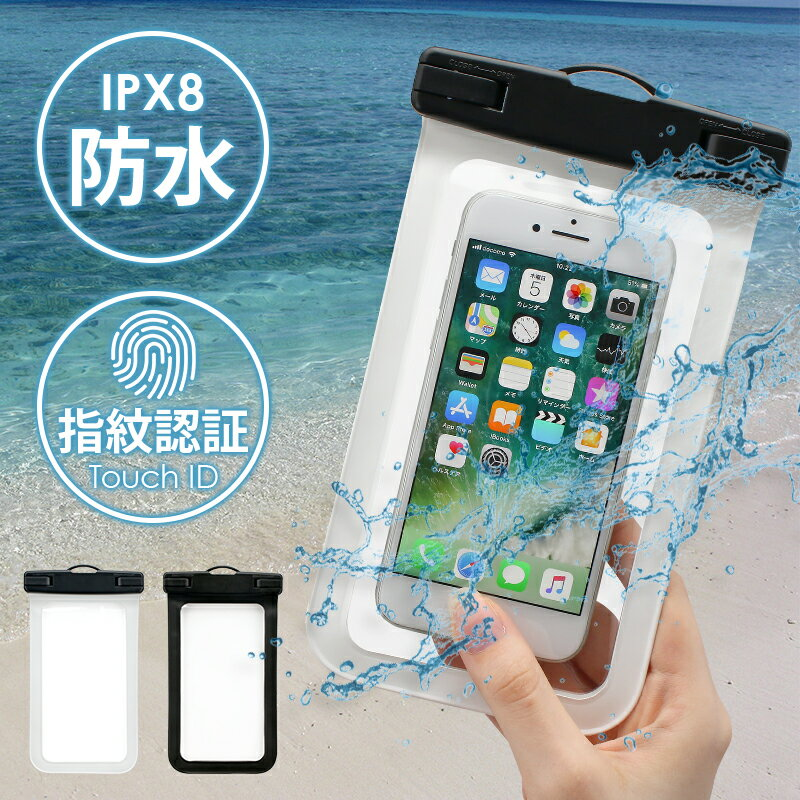 Touch ID対応 スマホ防水ケース 4〜5.8インチ対応 指紋認証 IPX8 防滴 海 プール iPhone Android Xperia Galaxy スマホケース ポーチ ストラップ付