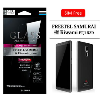 """FREETEL SAMURAI pole Kiwami FTJ152D glass film """"GLASS PREMIUM FILM"""" usually 0.33 mm / '9 H hardness surface""""tempered glass / phenomenal transparency and clean cloth, dust removal sealing and cross-come/SIM free handsets /LEPLUS"""
