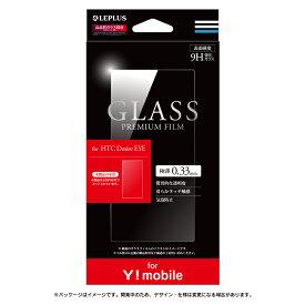 【Y!mobile専用】HTC Desire EYE ガラスフィルム 液晶保護フィルム 「GLASS PREMIUM FILM」 光沢 0.33mm