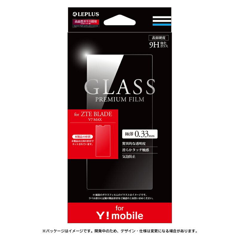 【Y!mobile専用】ZTE BLADE V7 MAX ガラスフィルム 「GLASS PREMIUM FILM」 光沢 0.33mm