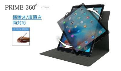 iPad9.7インチ(2017)縦横両対応薄型PUレザーケース「PRIME360」