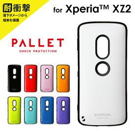Xperia XZ2 SO-03K SOV37 ケース カバー 耐衝撃ハイブリッドケース 「PALLET」 エクスペリアxz2
