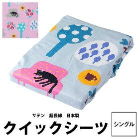 シーツ 【東京西川】 ATSUKO MATANO マタノアツコ クイックシーツ ベッド用シーツ シングル 100×200cm MT9607 35cmまで対応 耐久性・フィット性 日本製 一年中 綿100%サテン ネコ 猫 ねこ 散歩 NDXゴム