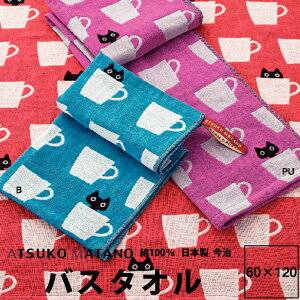 タオル 今治 ATSUKO MATANO 〜マタノアツコ〜 バスタオル 60×120cm MT0605 21ss【東京西川】アツコマタノ MEME メメ 綿100% 俣野温子 ポップ カラフル 3重ガーゼ 日本製 imabari towel japan 黒猫 猫 キャット
