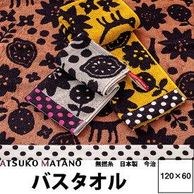 タオル 今治 ATSUKO MATANO 〜マタノアツコ〜 バスタオル 60×120cm MT0606 20ss 【東京西川】アツコマタノ 猫のいる庭 モダン ふかふか 無撚糸 ふわふわ 吸水性 日本製 imabari towel japan ブラウン グレー イエロー 茶色 灰色 黄色