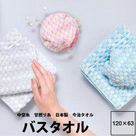 タオル 東京西川 今治タオル fuwapple フワップル バスタオル 63×120cm ふっくら感 パステルカラー 綿100% 吸水性抜群 タオル 日本製 FW9603