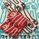 今治タオル ループタオル 【東京西川】 ATSUKO MATANO マタノアツコ ウォッシュタオル 34×35cm MT9610 ゆるうさ ふわ…