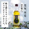 【10%OFF】【送料無料】1stORIGINピュアオリーブオイル(450g)【小豆島オリーブオイルオリーブ園】