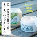オリーブ園オリーブハンドクリーム(手足用・60g)