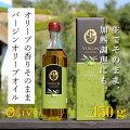 1stORIGINバージンオリーブオイル(450g)【小豆島オリーブオイルオリーブ園パスタドレッシング】