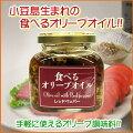"""【あす楽_年中無休】食べるオリーブオイル""""レッドペッパー""""瓶110gピリ辛好みのあなたへ!食べるオリーブオイル!"""