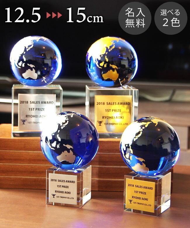 【即日発送 15時まで】クリスタルトロフィー オリジナル 《文字彫刻無料》 ガラス製 地球儀 即納 プレゼント ギフト 表彰 退職祝い 記念品 賞品 個人賞 名入れ トロフィー トロフィ【XC-0101 Aサイズ】高さ:15cm 幅:8cm 55×55【M】