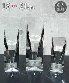 【即日発送13時まで】クリスタルトロフィーガラス製オリジナル【XC-P-0143Aサイズ】高さ:21cm幅:7.5cm