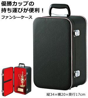 優勝カップ専用ケース【AS-fancycase11】高さ:34cm幅:20cm奥行:17cm