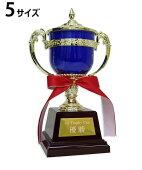 優勝カップ樹脂製【YNK-02758Aサイズ】高さ:29.0cm口径:10.2cmAG-1