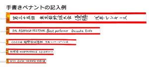 手書きペナントの入力例