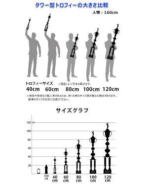 トロフィー【YTR-02341Aサイズ】高さ:110cmH-4G