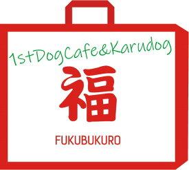1stDogCafe福袋【福犬袋】