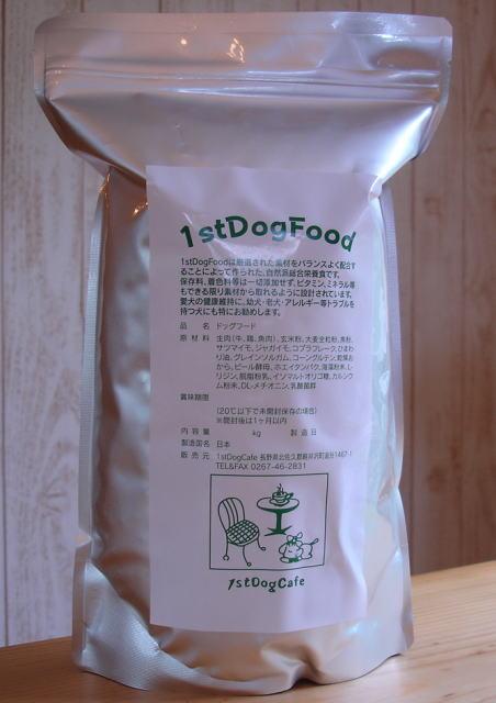 ナチュラルドッグフード「1stDogFood」 3キロ