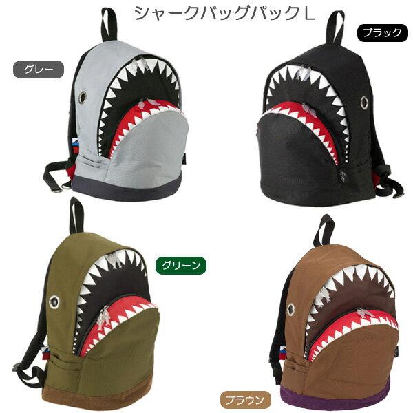 シャークバッグパックL SK-101 【モーンクリエイションズ】【サメバッグ】【サメリュック】【リュックサック】【キッズバッグ】【子供用バッグ】【◆】