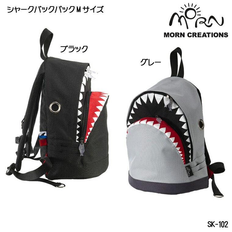 シャークバッグパックM SK-102 【モーンクリエイションズ】【サメバッグ】【サメリュック】【リュックサック】【キッズバッグ】【子供用バッグ】【◆】