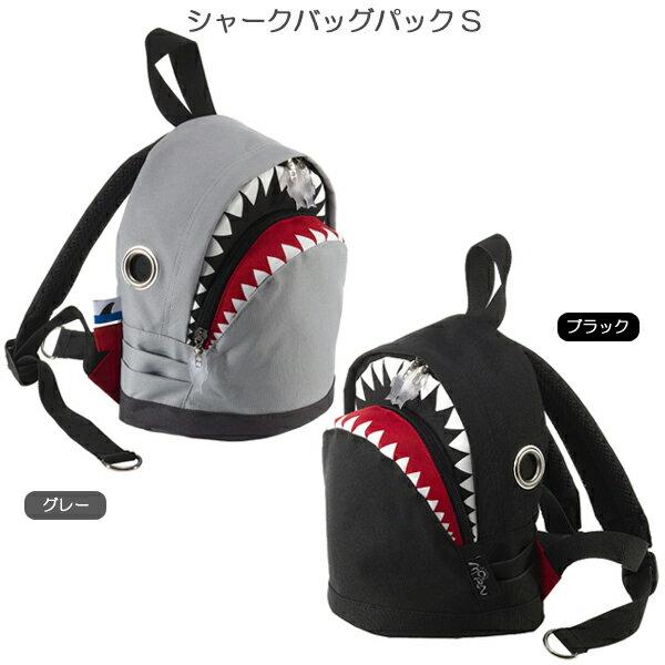 シャークバッグパックS SK-104 【モーンクリエイションズ】【サメバッグ】【サメリュック】【リュックサック】【キッズバッグ】【子供用バッグ】【◆】