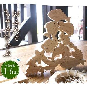 【びっくり特典あり】おふろでちゃぷちゃぷ 知育玩具 木製玩具 積み木 木のおもちゃ パズルあそび 国産 日本製