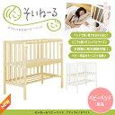 【◆】【びっくり特典あり】そいねーる ベビーベッド 【子供ベッド】【添い寝】【子供家具】【幼児ベッド】