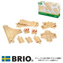 【◆】【びっくり特典あり】ポイントレール拡張セット 33307  おもちゃ レール レールセット 木製 ブリオ