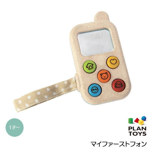 マイファーストフォン 5674 【知育玩具】【教育玩具】