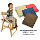 【あす楽】 頭の良い子を目指す椅子+専用カバー付 自発心を促す 学習チェア 木製 カバー 子供チェア 学習椅子 おすすめ 学習イス