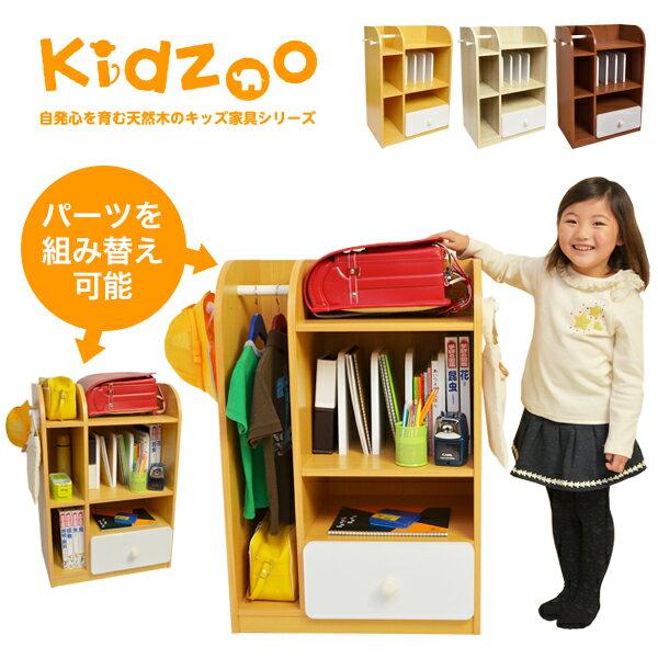 Kidzoo(キッズーシリーズ)キッズ棚付きランドセルラック KDR-2922 自発心を促す ネイキッズ ランドセルラック キャスター付き 収納 ハンガーラック